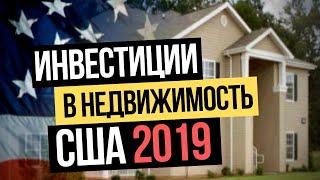 Инвестиции в недвижимость США 2019 без своих денег удаленно! PROJECT X в России с Наталией Закхайм!
