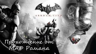 batman: Arkham City #12 - Бой с Джокером