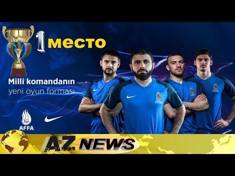 Азербайджан обыграл Хорватию и занял первое место в ...