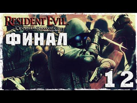 Смотреть прохождение игры [Coop] Resident Evil: Operation Raccoon City. #12: ФИНАЛ.