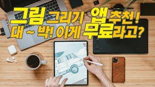 무료 그림 그리기 앱 추천 디지털드로잉 아이패드, 갤럭…