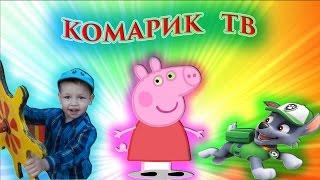 Свинка Пеппа. Комарик ТВ. Трейлер канала