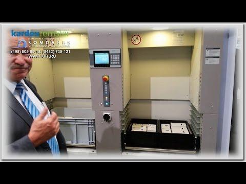 видео: Новая разработка автоматический склад с двумя окнами доступа  www.kiit.ru  концепция Kardex