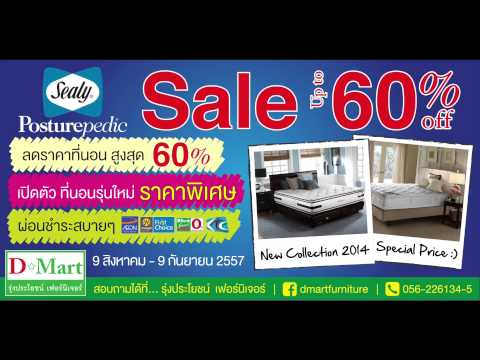 Sealy Sale 2014