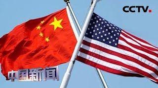 [中国新闻] 中美经贸摩擦·媒体聚焦 德媒:平等对话是关键   CCTV中文国际