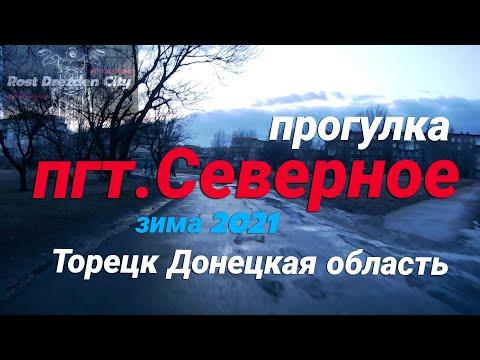 Прогулка по поселку Северное. Торецк Донецкая область сегодня, 2021 год.