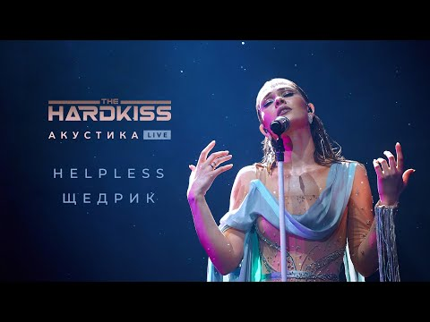THE HARDKISS - Helpless/Щедрик (Акустика Live)