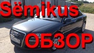 Audi A8 W12 2006 Обзор