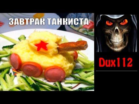 Wot Прикольные картинки #1 -Dux Vidos-