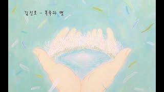 김진호 - 폭죽과 별