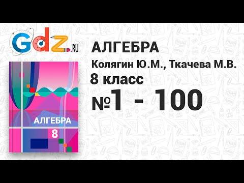 № 1-100 - Алгебра 8 класс Колягин