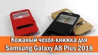 ОБЗОР: Кожаный Чехол-Книжка для Samsung Galaxy A8 Plus SM-A730 2018 года