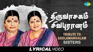 Thiruvasagam | Sivapuranam | Devotional Lyric Video
