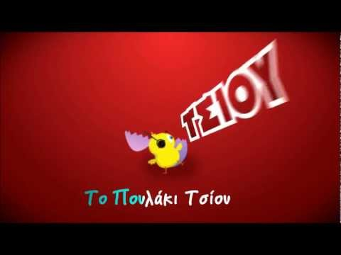Το Πουλάκι Τσίου (Lyric Video) - Greek Version