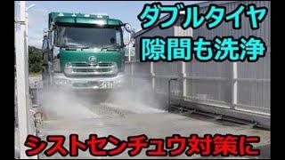 ジャガイモ 線虫通行止め 北海道の建設会社車両洗浄装置開発