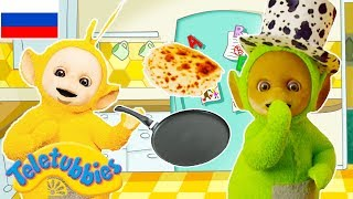 Телепузики На Русском | Развивающий фильм для детей на русском языке | Развивающие мультики