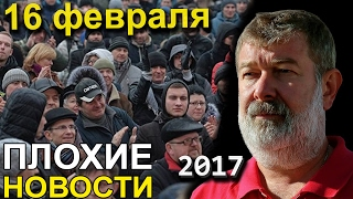 Вячеслав Мальцев | Плохие новости | Артподготовка | 17 февраля 2017