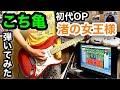 こち亀ギター集2 - 渚の女王様/Everybody Can Do! ギター