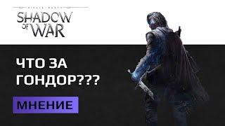 Middle-earth: Shadow of War  Очень красивая, очень тупая