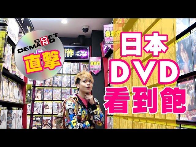 18禁直擊!體驗日本DVD看到飽的SOD個人包廂!【蔡阿嘎Life】