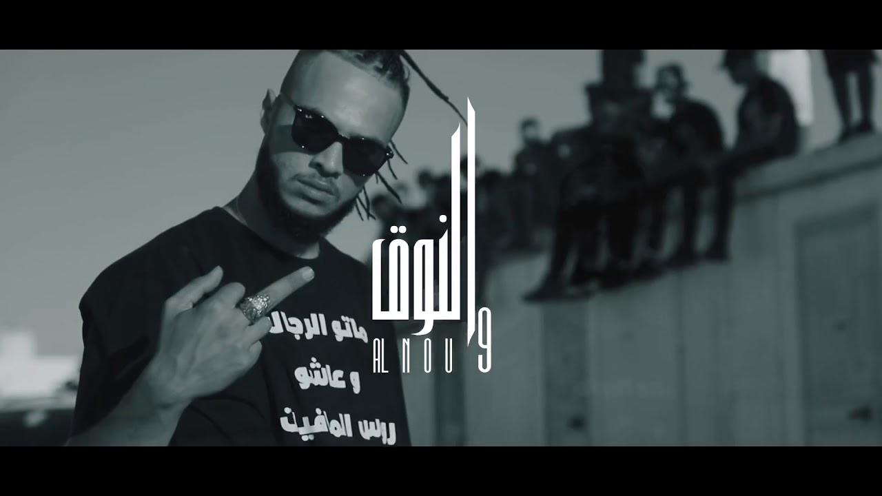UNKNOWN   ALNOU9-النوق   (OFFICAIL VIDEO soon)