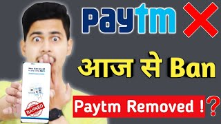 Paytm Ban Ho Gaya ? | Paytm Removed From Google Play Store, Paytm Removed, Paytm Banned
