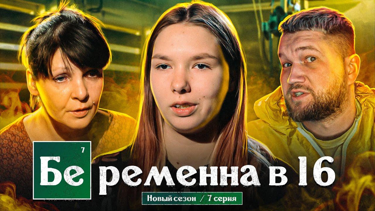 Download БЕРЕМЕННА в 16 - ВО ВСЕ ТЯЖКИЕ
