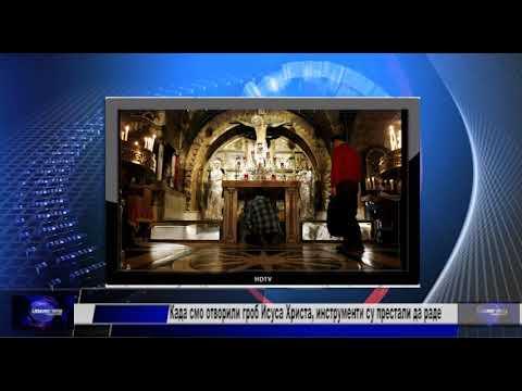 ПРИЧА ЖЕНЕ О РАДУ НА ХРИСТОВОМ ГРОБУ from YouTube · Duration:  3 minutes 6 seconds