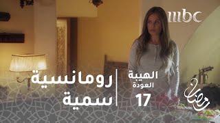 مسلسل الهيبة - الحلقة 17 - جبل يفسد لحظة رومانسية من سمية