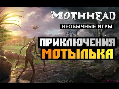 [Необычные Игры] - Mothhead