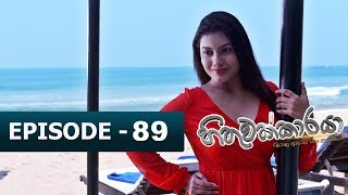 Hithuwakkaraya | Episode 89 | 1st February 2018 Thumbnail