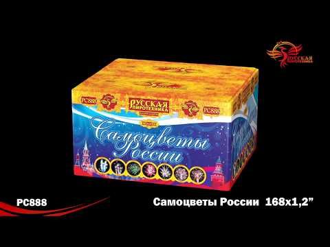 """Супер салют """"Самоцветы России"""" РС888"""