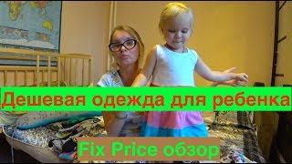Дешевая одежда для ребенка - Одежда из Fix Price для детей (обзор). Фикс Прайс