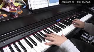 【藍井エイル】 流星 をピアノで弾いてみた 【SAO AGGO OP】 thumbnail