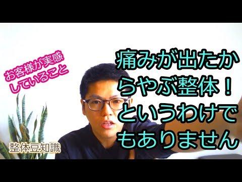 """How to think when felt pain after """"Seitai""""(massage) 大宮 整体 痛みが出たからやぶ整体!というわけでもありません"""