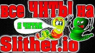 slither io ЧИТЫ ( Слизерио читы )+ КАК играть с другом в Slither io, моды, полезные расширения.