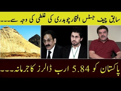 Pakistan to lose $ 5.84 billion due to Former CJP Iftikhar Chaudhry