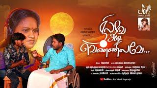 Nilave Adi Vennilave | Official Hd | Making | Album Song | Anthakudi Ilayaraja