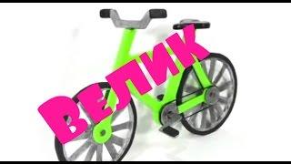 как сделать велосипед для кукол монстер хай