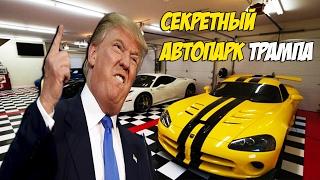 ДОНАЛЬД ТРАМП И ЕГО ТАЙНЫЙ АВТОПАРК!