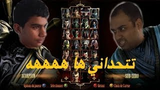 mortal kombat 9 PS3 ( تحدي الاخوة ( انلاصت