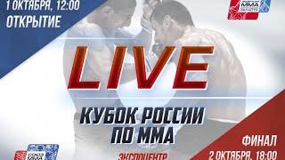 Кубок России по MMA, Волгоград, 1 октября 2016, Ринг 2, Прямая трансляция