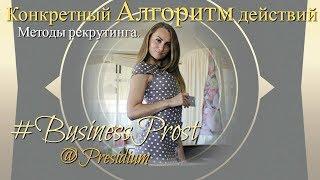 Конкретный Алгоритм Действий // Юлия Цветкова  //Business Prost Presidium