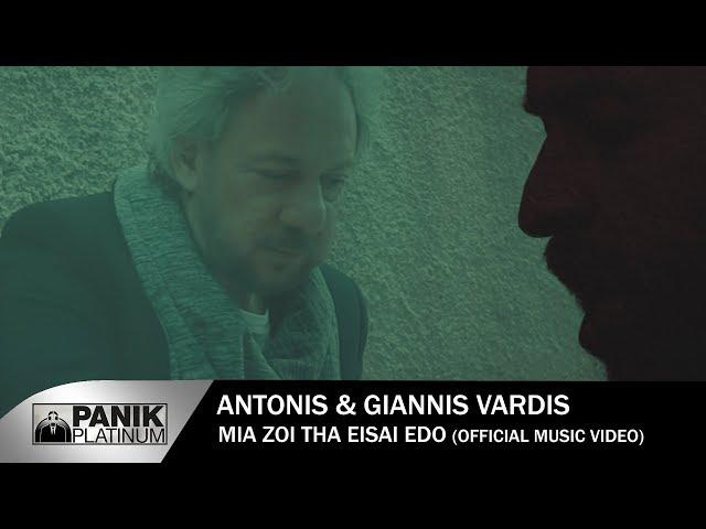 Αντώνης Βαρδής & Γιάννης Βαρδής - Μια Ζωή Θα Είσαι Εδώ - Official Music Video