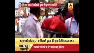 Politics heat up on Kerala Adivasi man's death