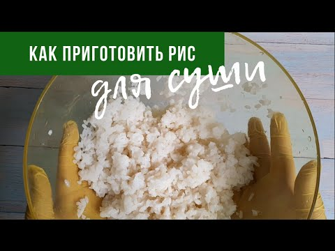 Как варить РИС для СУШИ. Как приготовить рис для роллов в домашних условиях. Рецепт в кастрюле.