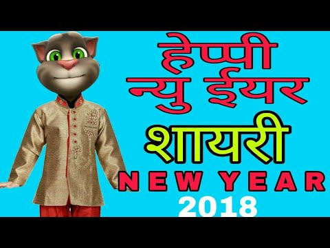Happy New Year Shayari 2018//talking Tom New Year Shayari New Video//toms Talent Hindi
