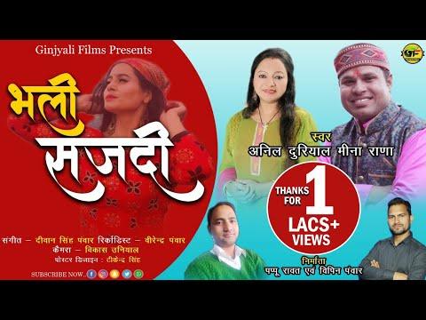 Download Bhali Sajdi Song | भली सजदी New Garhwali Song | Anil Duriyal & Meena Rana || Ginjyali Films