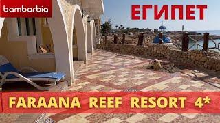 ЕГИПЕТ Обзор бюджетного отеля FARAANA REEF RESORT 4 2020