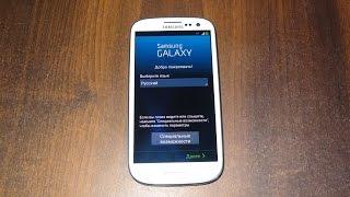Восстановление Samsung Galaxy S3(Что делать если забыли пароль? Графический ключ? Или телефон стал жутко тормозить? То пора сделать жёсткий..., 2015-03-04T20:12:37.000Z)